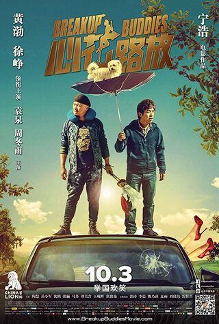 Breakup Buddies (2014) Main Poster