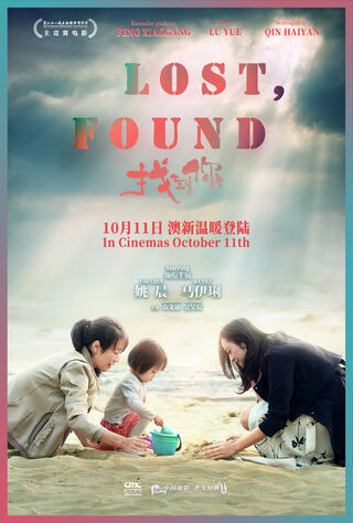 Lost, Found (2018) Main Poster