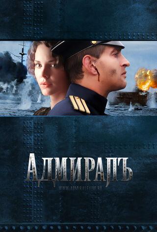 Admiral (2008) Main Poster