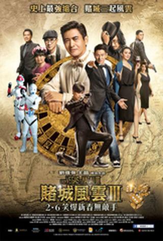 From Vegas To Macau III (2016) Main Poster