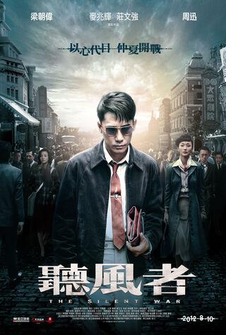 The Silent War (2012) Main Poster
