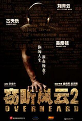 Overheard 2 (2011) Main Poster
