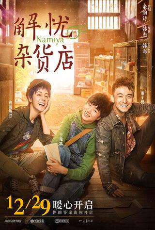 Namiya (2017) Main Poster