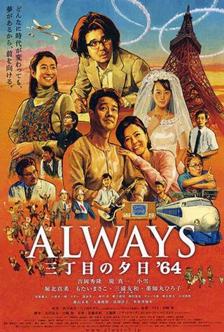 Always: Sunset On Third Street '64 (2012) Main Poster
