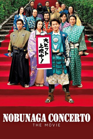Nobunaga Concerto: The Movie (2016) Main Poster